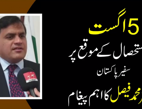 5th August message from Ambassador on the day of Youm-e-Istehsal